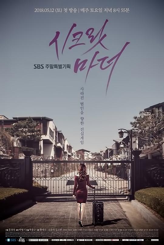 김소연  시크릿 마더 공식 포스터 3종 세트
