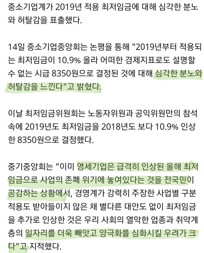경제신문 읽어주는 남자7.14 by 큐에미_2019년 최저임금 인상 확정