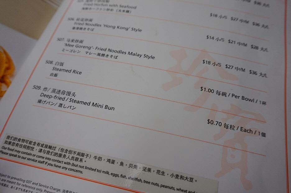 싱가포르 맛집  점보씨푸드 리버사이드 칠리크랩