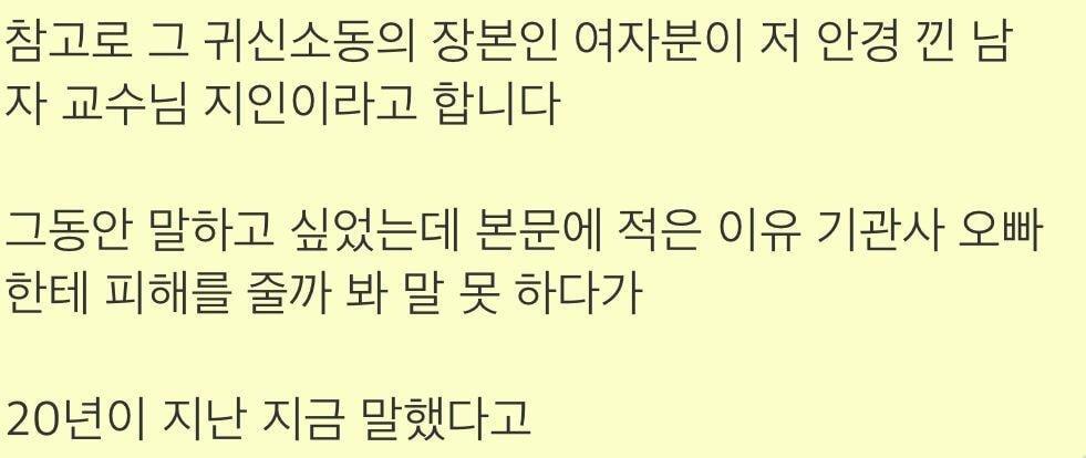 이승환 뮤직비디오 귀신 사건의 진실