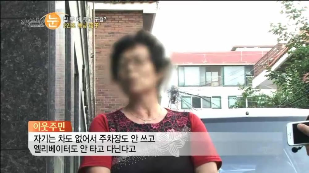서울에 집 두 채를 구입한 비결