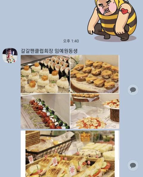 갈갈이 박준형과 팬클럽 회장의 카톡