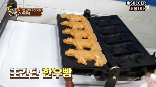 맛있어 보이는 횡성 한우빵.jpg