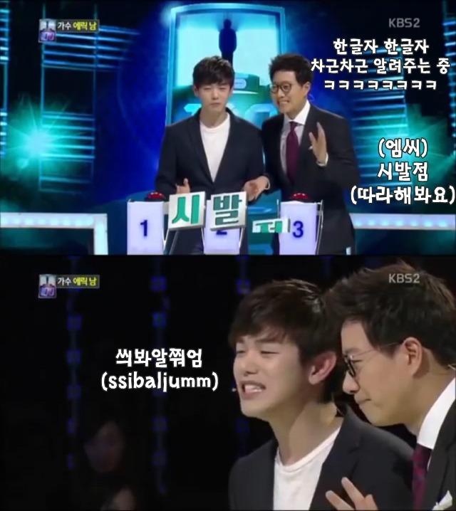 에릭남이 한국말 때문에 충격받은 이유 | 인스티즈