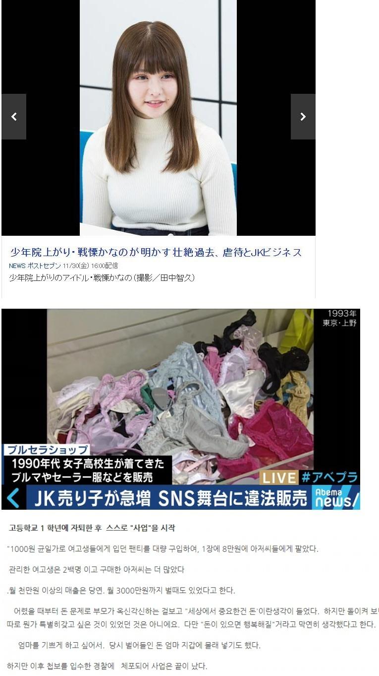 일본 여학생의 창조경제
