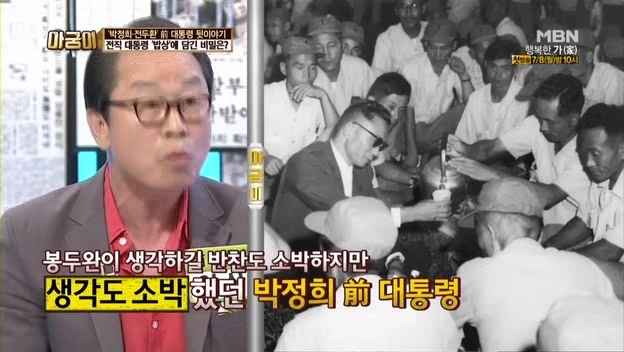 [MBN] 아주 궁금한 이야기 아궁이.E14.130705.박정희 vs 전두환.HDTV.XViD-HEAD.avi_000757691.jpg