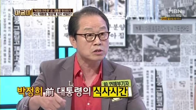 [MBN] 아주 궁금한 이야기 아궁이.E14.130705.박정희 vs 전두환.HDTV.XViD-HEAD.avi_000697097.jpg