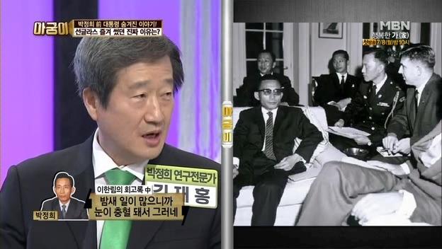 [MBN] 아주 궁금한 이야기 아궁이.E14.130705.박정희 vs 전두환.HDTV.XViD-HEAD.avi_000299766.jpg