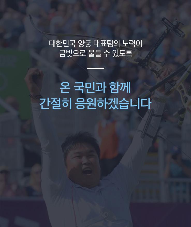 20160706-hyundai-archery-support-18.jpg