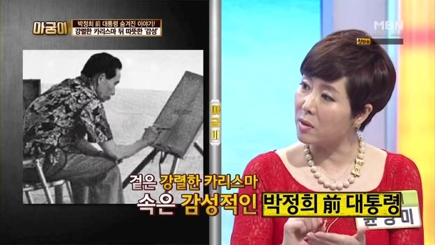 [MBN] 아주 궁금한 이야기 아궁이.E14.130705.박정희 vs 전두환.HDTV.XViD-HEAD.avi_000442409.jpg