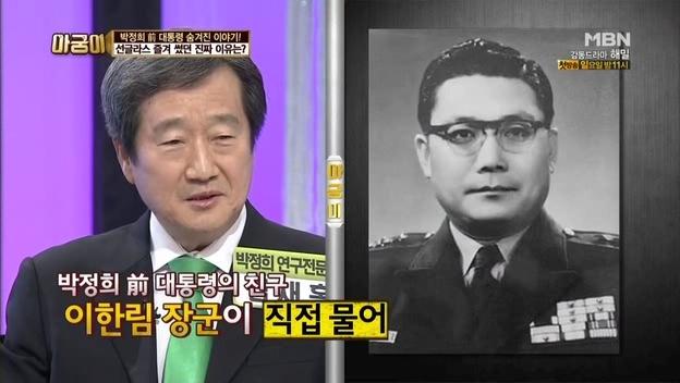 [MBN] 아주 궁금한 이야기 아궁이.E14.130705.박정희 vs 전두환.HDTV.XViD-HEAD.avi_000246279.jpg