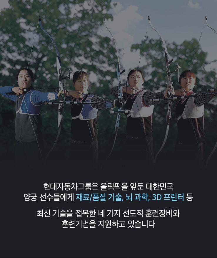 20160706-hyundai-archery-support-08.jpg