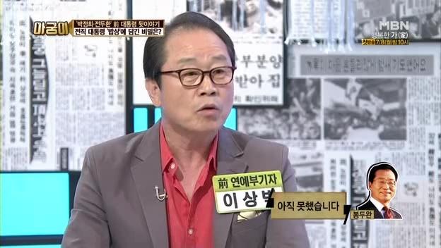 [MBN] 아주 궁금한 이야기 아궁이.E14.130705.박정희 vs 전두환.HDTV.XViD-HEAD.avi_000714414.jpg