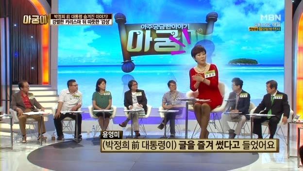 [MBN] 아주 궁금한 이야기 아궁이.E14.130705.박정희 vs 전두환.HDTV.XViD-HEAD.avi_000429396.jpg