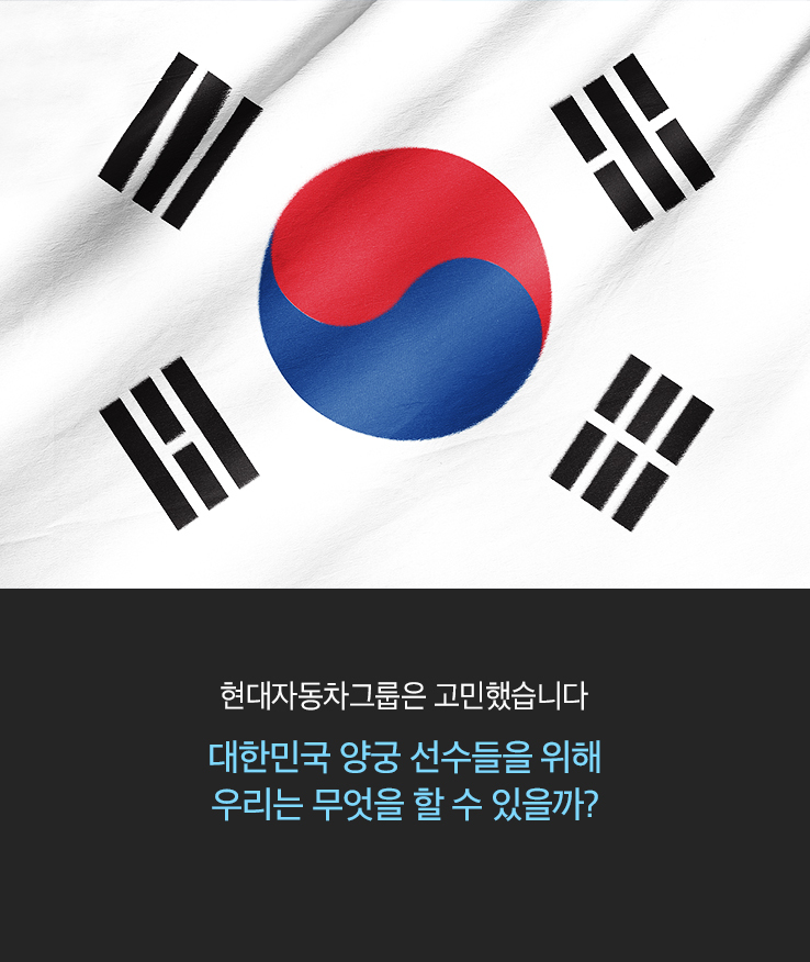20160706-hyundai-archery-support-06.jpg
