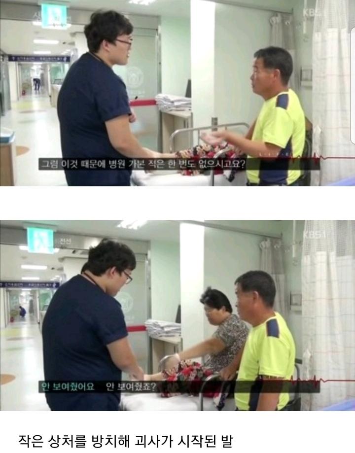 당뇨 때문에 응급실로 실려온 환자