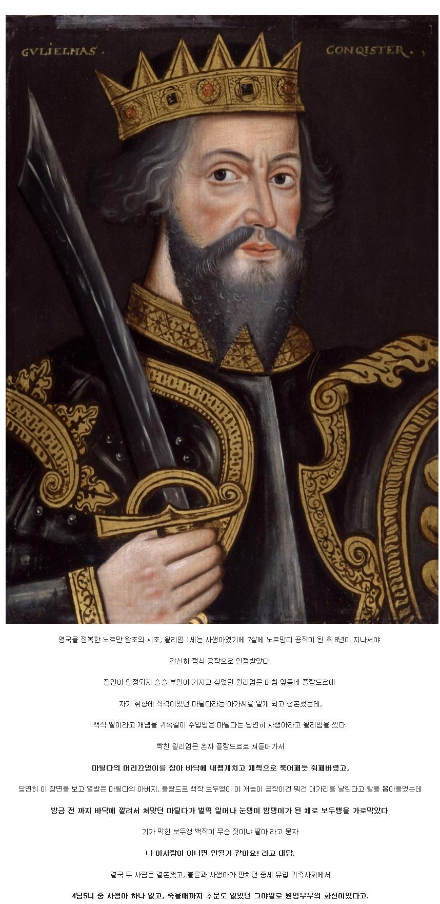 중세시대 상남자의 고백법