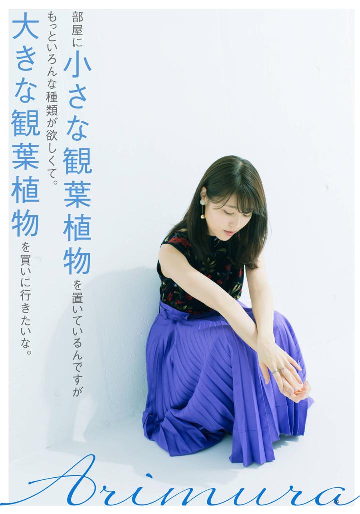 주간 TokyoWalker+ 2017년 40호 - 아리무라 카스미