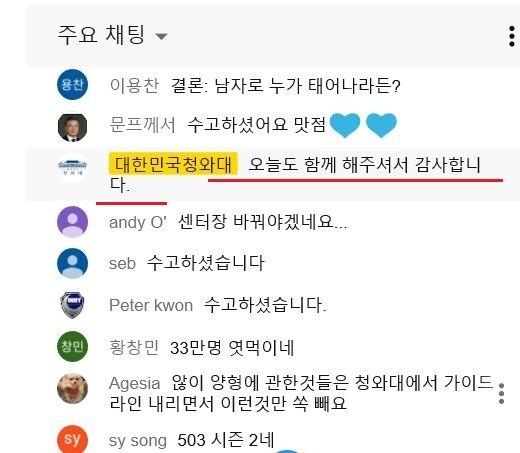 곰탕집 성추행 청원 관련 답변 떴다