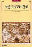서양 고지도와 한국