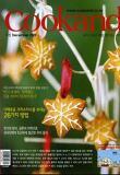 쿠켄 Cookand (월간) 12월호 + [별책부록] 쿠켄 다이어리