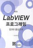 LabVIEW 프로그래밍: S/W 중심으로