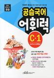 공습국어 초등어휘 5 6학년 기본. 1