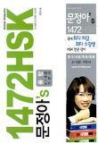 문정아의 1472HSK 종합 4-8급 기본서