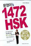 문정아's 1472HSK 실전테스트 -하