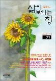 삶이 보이는 창 (격월간) : 71호 11·12월 (2009년)