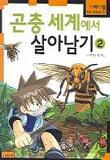 곤충세계에서살아남기2