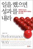 일을 했으면 성과를 내라-대한민국 최고의 성과 창출 전문가가 말하는 일의 해법