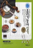 양식 조리기능사 실기(최신판)