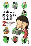 日本人の知らない日本語 2