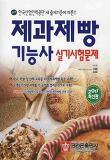 제과제빵 기능사 실기시험문제(2011 최신판)