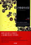 근현대사신문 - 근대편 1876~1945