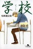 學校 (幻冬舍文庫)