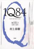 1Q84 A NOVEL BOOK 3