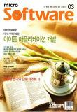 마이크로소프트웨어 (월간) 3월호