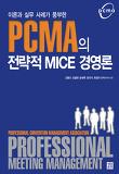 PCMA의 전략적 MICE 경영론