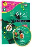 한식 조리기능사(실기)(2011)