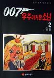 007 우주에서 온 소년. 2