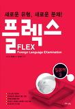 FLEX(플렉스) 일본어. 3