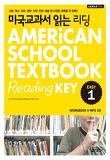 미국교과서 읽는 리딩 EASY 1