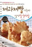 제과제빵기능사 실기 합격비법 (2010)