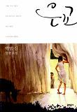 은교-박범신 장편소설