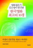 한국영화 최고의 10경