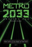 METRO 2033(메트로 2033)