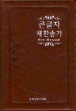 생명의말씀사 편집부 (엮은이) | 생명의말씀사 | 2010(3)