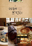 카페 브런치(슬픈하품 이지혜의)